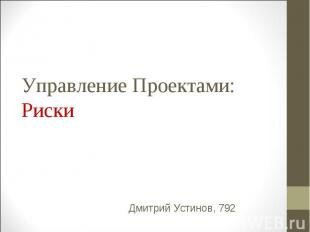Управление Проектами: Риски Дмитрий Устинов, 792