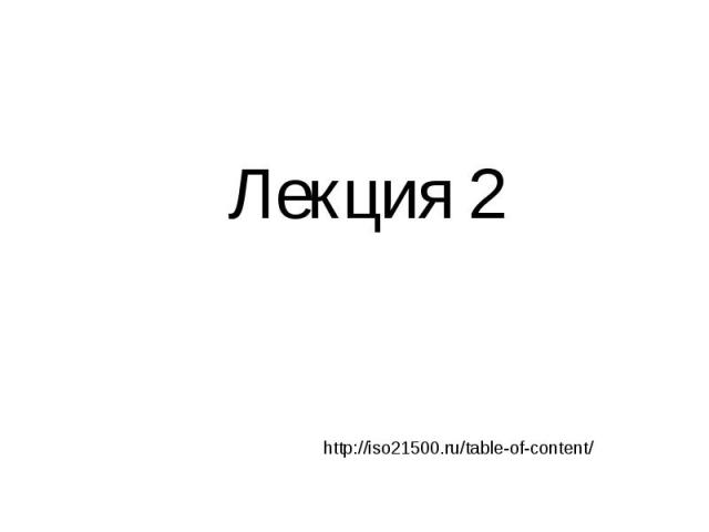 Лекция 2 http://iso21500.ru/table-of-content/