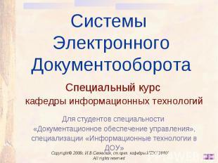 Системы Электронного Документооборота Специальный курс кафедры информационных те