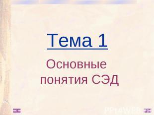 Тема 1 Основные понятия СЭД