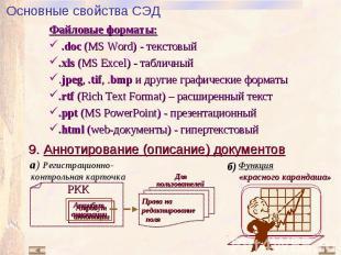 Файловые форматы: .doc (MS Word) - текстовый .xls (MS Excel) - табличный .jpeg,