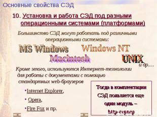 10. Установка и работа СЭД под разными операционными системами (платформами) Осн