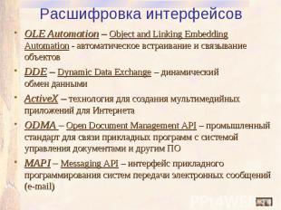 Расшифровка интерфейсов OLE Automation – Object and Linking Embedding Automation