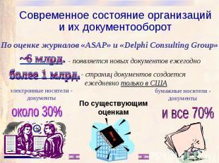 По существующим оценкам электронные носители - документы бумажные носители - док