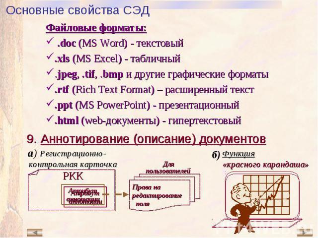 Файловые форматы: .doc (MS Word) - текстовый .xls (MS Excel) - табличный .jpeg, .tif, .bmp и другие графические форматы .rtf (Rich Text Format) – расширенный текст .ppt (MS PowerPoint) - презентационный .html (web-документы) - гипертекстовый Основны…
