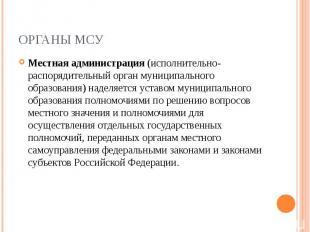 ОРГАНЫ МСУ Местная администрация (исполнительно-распорядительный орган муниципал