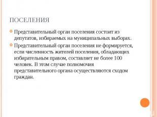 ПОСЕЛЕНИЯ Представительный орган поселения состоит из депутатов, избираемых на м