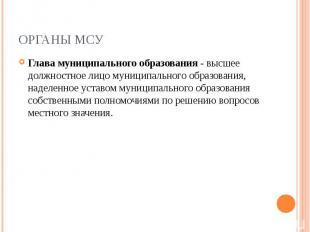 ОРГАНЫ МСУ Глава муниципального образования - высшее должностное лицо муниципаль