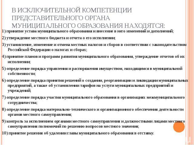 38. порядок образования, изменения и упразднения муниципальных образований. шпаргалка