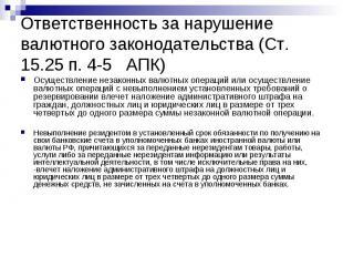 Ответственность за нарушение валютного законодательства (Ст. 15.25 п. 4-5 АПК) О