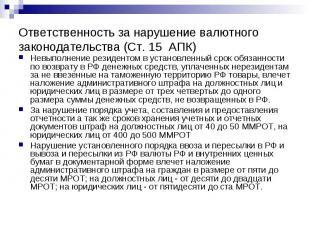Ответственность за нарушение валютного законодательства (Ст. 15 АПК) Невыполнени
