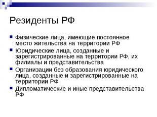 Резиденты РФ Физические лица, имеющие постоянное место жительства на территории
