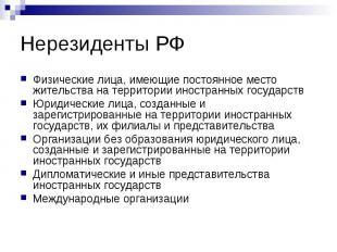 Нерезиденты РФ Физические лица, имеющие постоянное место жительства на территори