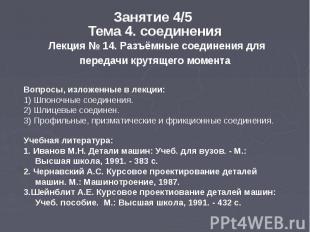 Вопросы, изложенные в лекции: 1) Шпоночные соединения. 2) Шлицевые соединен. 3)