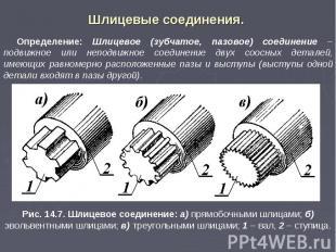 Определение: Шлицевое (зубчатое, пазовое) соединение – подвижное или неподвижное