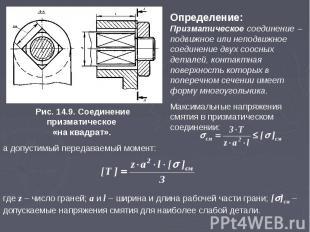 Определение: Призматическое соединение подвижное или неподвижное соединение двух