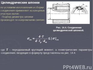 Рис. 14.4. Соединение цилиндрической шпонкой. где T – передаваемый крутящий моме