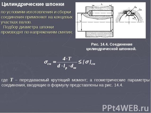 Рис. 14.4. Соединение цилиндрической шпонкой. где T – передаваемый крутящий момент; а геометрические параметры соединения, входящие в формулу представлены на рис. 14.4. по условиям изготовления и сборки соединения применяют на концевых участках вало…