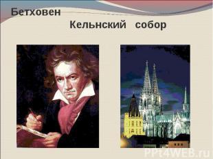Бетховен Кельнский собор