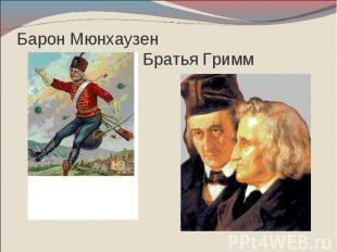 Барон Мюнхаузен Братья Гримм