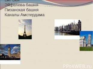 Биг Бен Эйфелева башня Пизанская башня Каналы Амстердама