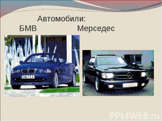 Автомобили: БМВ Мерседес