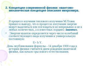 2. Концепции современной физики: квантово-механическая концепция описания микром