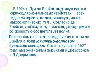 В 1924 г. Луи де Бройль выдвинул идею о корпускулярно-волновых свойствах всех ви
