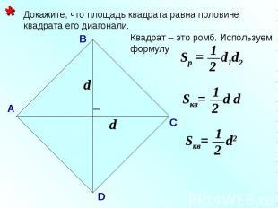 см равна площадь прямоугольника
