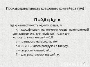 Производительность ковшового конвейера (т/ч) П =0,6 q kн n, где q – вместимость