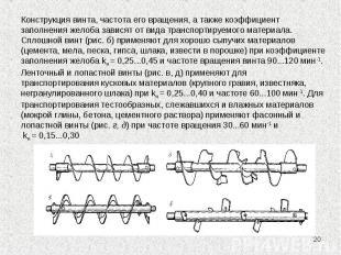 * Конструкция винта, частота его вращения, а также коэффициент заполнения желоба