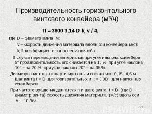 Производительность горизонтального винтового конвейера (м3/ч) П = 3600 3,14 D2 k