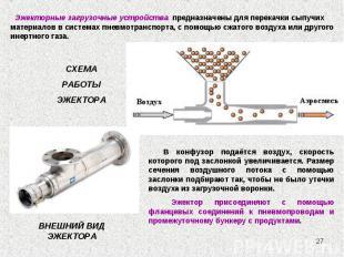 * Эжекторные загрузочные устройства предназначены для перекачки сыпучих материал