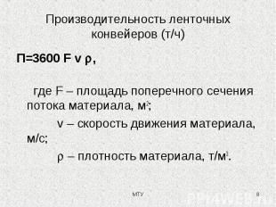 Производительность ленточных конвейеров (т/ч) П=3600 F v , где F – площадь попер