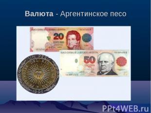 Валюта - Аргентинское песо