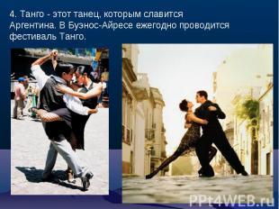 4. Танго - этот танец, которым славится Аргентина. В Буэнос-Айресе ежегодно пров