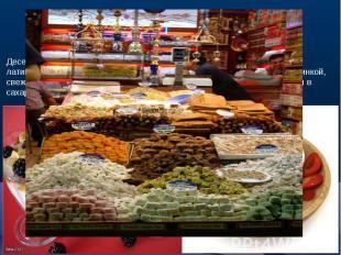 Кухня Десерты также очень похожи на аналогичные продукты других латиноамериканск