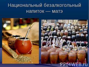 Национальный безалкогольный напиток — матэ