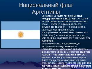 Национальный флаг Аргентины Современный флаг Аргентины стал государственным в 18