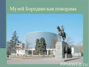Музей Бородинская понорама
