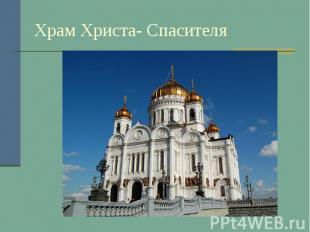 Храм Христа- Спасителя