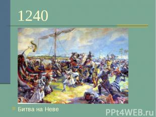 1240 Битва на Неве