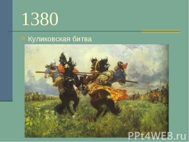 1380 Куликовская битва
