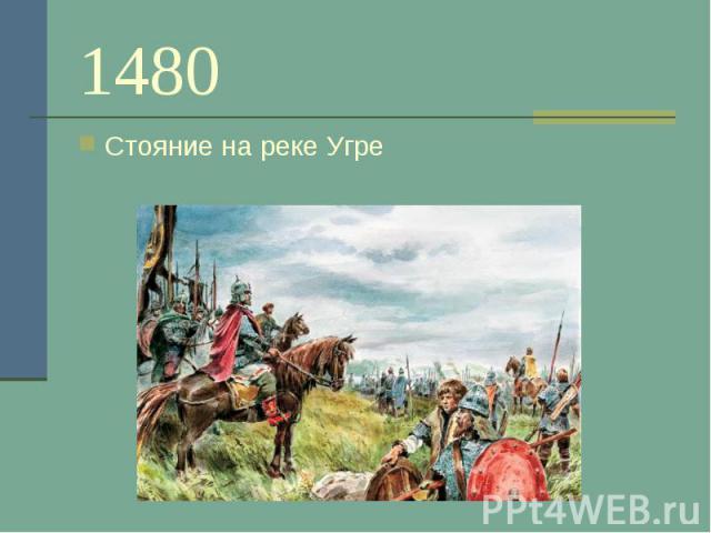 1480 Стояние на реке Угре