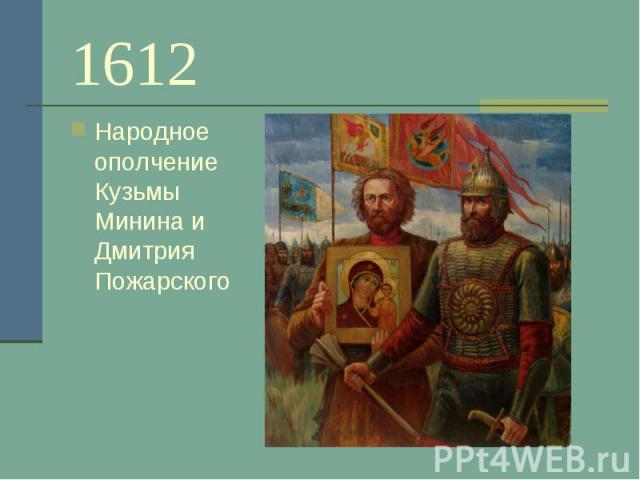 1612 Народное ополчение Кузьмы Минина и Дмитрия Пожарского