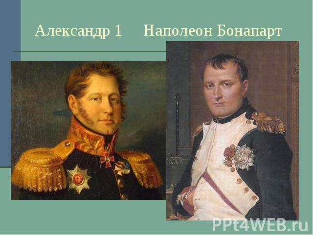 Александр 1 Наполеон Бонапарт