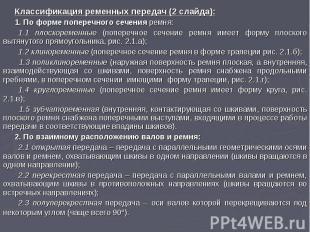 Классификация ременных передач (2 слайда): 1. По форме поперечного сечения ремня