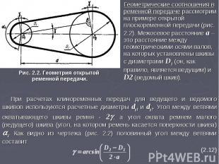 При расчетах клиноременных передач для ведущего и ведомого шкивов используются р
