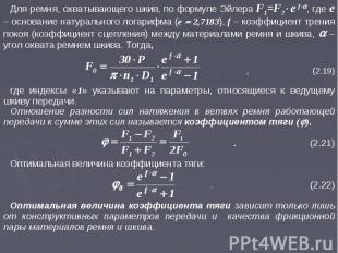 Для ремня, охватывающего шкив, по формуле Эйлера F1=F2 e f, где e – основание на