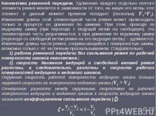 Кинематика ременной передачи. Удлинение каждого отдельно взятого элемента ремня